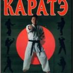 Масутацу Ояма — Классическое каратэ
